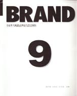 Brand 9:全球9大暢銷品牌廣告創意解析