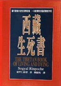 西藏生死書(精裝本)