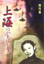 上海的金枝玉葉 :  上海公主戴西(郭婉瑩)的一生 /