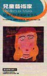 兒童藝術家 :  兒童的繪畫與圖案製作 /