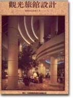 觀光旅館設計:國際頂尖設計大全