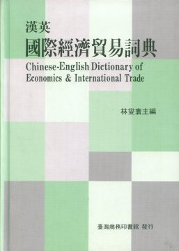 漢英國際經濟貿易詞典 =  Chinese-English dictionary of economics & international trade /