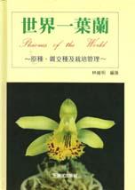 世界一葉蘭:原種﹑雜交種及栽培管理