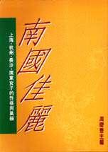 南國佳麗 : 上海.杭州.長沙.廣東女子的性格與風韻
