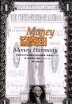 Money協奏曲