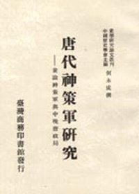 唐代神策軍研究:兼論神策軍與中晚唐政局