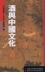 酒與中國文化 /