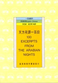 100 excerpts for the Arabian nights