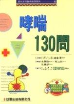 哮喘130問