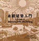 永續建築入門