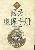 國民環保手冊:地球的權利