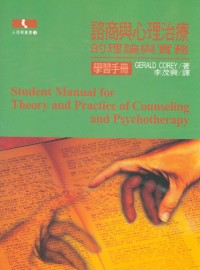 諮商與心理治療的理論與實務 :  學生手冊 /