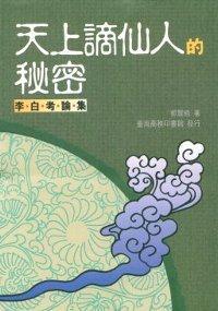 天上謫仙人的秘密:李白考論集