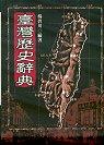 台灣歷史辭典