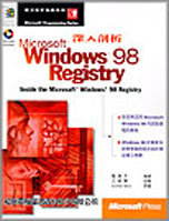 深入剖析系列:Microsoft Windows 98 Registry