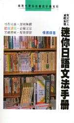 迷你日語文法手冊