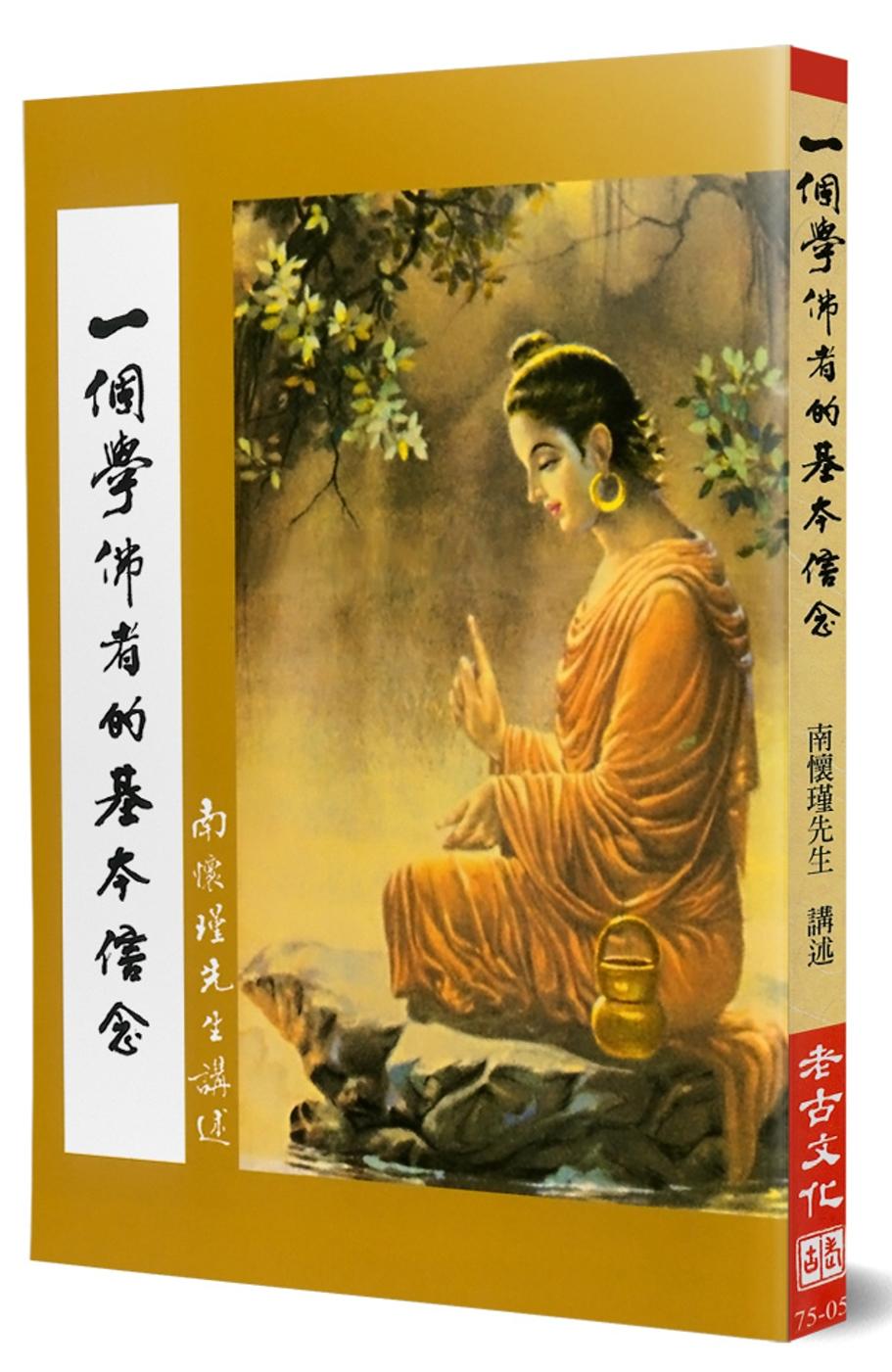 一個學佛者的基本信念:華嚴經普賢行願品講錄