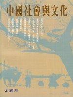 中國社會與文化 /