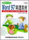 WORD 97 精選教材