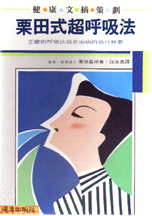栗田式超呼吸法