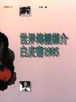 世界傳播媒介白皮書1995