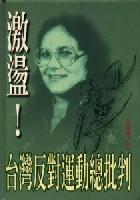 激盪!台灣反對運動總批判