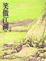 笑傲江湖(二)(平29)