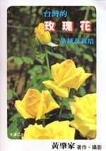 台灣的玫瑰花品種及栽培 /