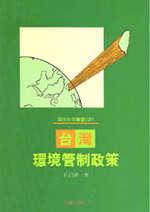台灣環境管制政策 /