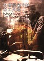 社會變遷中的勞工問題