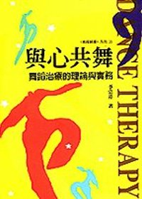 與心共舞 : 舞蹈治療的理論與實務
