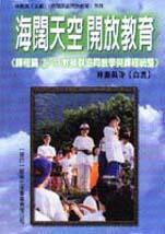 海闊天空開放教育,課程篇2:TT教師群協同教學與課程統整