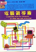 電腦領導術
