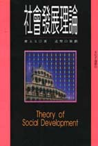 社會發展理論 =  Theory of social development /