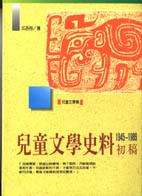 兒童文學史料初稿1945-1989
