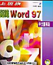 上班族認識Word 97中文圖解版