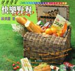 健康優質快樂野餐B.B.Q