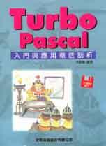 Turbo Pascal入門與應用徹底剖析