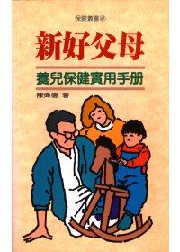 新好父母 : 養兒保健實用手冊