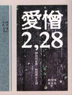 愛憎2,28 :  神話與史實:解開歷史之謎 /
