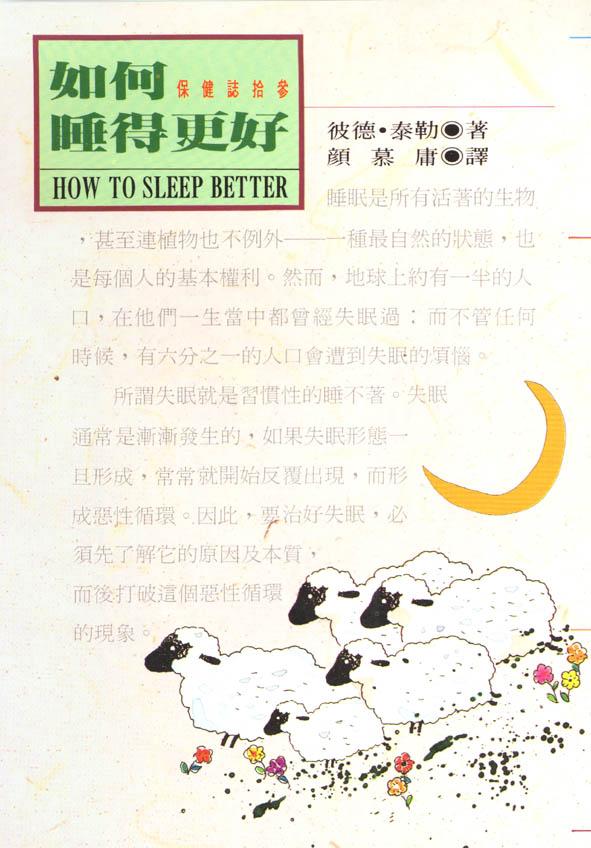 如何睡得更好