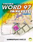 大家來寫書:WORD 97進階應用