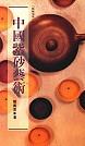中國紫砂藝術
