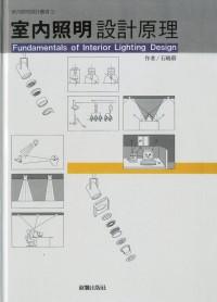 照明 叢書 1 室內照明 原理