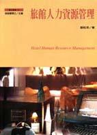 旅館人力資源管理