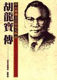 胡龍寶傳 :  臺灣地方自治史人物 /