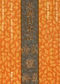 基礎日本語時式體語氣