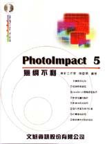 PhotoImpact無網不利