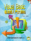 Visual Basic專業版入門大補帖