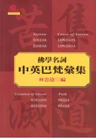 佛學名詞中英巴梵彙集 =  A glossary of Buddhist term in four languages /